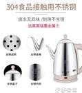 快煮壺 電水水壺長嘴不銹鋼家用燒水壺自動斷電熱快煮電壺2.5L大容量 伊莎公主