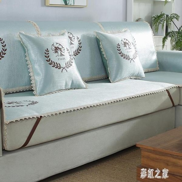 沙發墊 夏季冰絲夏天涼席墊通用坐墊罩全包非萬能沙發套巾 DR19982【彩虹之家】