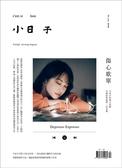 (加價購)小日子享生活誌 12月號/2019 第92期+撕頁便條紙