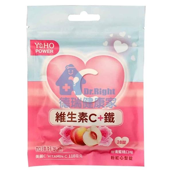 悠活原力 維生素C+鐵 口含錠 水蜜桃玫瑰口味 28顆/包◆德瑞健康家◆