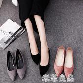 淺口鞋尖頭女鞋粗跟單鞋低跟平底黑色職業工作鞋瓢鞋 『米菲良品』