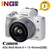 【6期0利率】贈64G Canon EOS M50 Mark II+15-45mm 白色 佳能公司貨 微型單眼 4K M50II