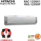 【HITACHI日立】17-21坪 變頻分離式冷暖冷氣 RAC-125NX1 / RAS-125NXF 免運費 送基本安裝