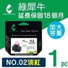 [Greenrhino 綠犀牛]for HP NO.02 (C8775WA) 淡紅色高容量環保墨水匣