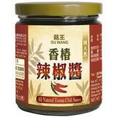 菇王.香樁辣椒醬(12瓶/箱)﹍愛食網