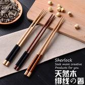 綁線筷子日本天然鐵刀木經典家用實木筷子