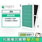綠綠好日 HEPA抗菌複合蜂巢顆粒碳 適用 3M Slimax 淨呼吸 CHIMSPD-188F 188WH 清淨機 空氣清淨機