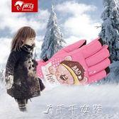 兒童戶外滑雪玩雪棉手套防水防風加厚保暖防雪小孩男女童可愛五指 千千女鞋