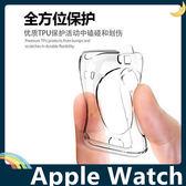 Apple Watch 超薄透明手錶清水套 軟殼 全包款 矽膠套 保護套 38mm&42mm通用款