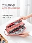 數據線收納包數碼收納包充電器耳機便攜配件多功能產品大容量旅行數據線整理袋 玩趣3C