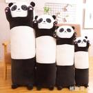 情人節禮物大熊貓毛絨玩具可愛布娃娃懶人床上夾腿長條抱枕可愛玩偶公仔 LJ4981【極致男人】