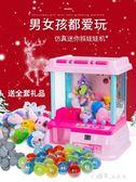 小伶玩具女孩過家家抓娃娃機女童歲兒童生日小朋友新年禮物YQS 小確幸生活館