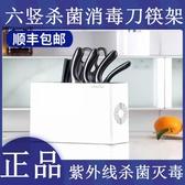 小米六豎殺菌消毒筷架紫外線消毒高溫烘干拆洗低耗能具收納盒 居樂坊生活館YYJ
