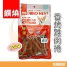 饌燒—香烤雞肉捲-130g ZS023(紅)【寶羅寵品】