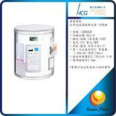和成HCG香格里拉 EH8BAQ4 定時定溫電能熱水器 -不銹鋼