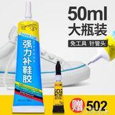 膠水-鞋膠粘鞋專用膠補鞋膠水強力軟膠 提拉米蘇