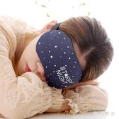 睡眠眼罩夏季冰敷熱敷兩用睡覺眼罩男女護眼罩 ys3968『伊人雅舍』