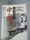 【書寶二手書T7/歷史_GLY】蛻變中的中國_黎安友,柯洛漪
