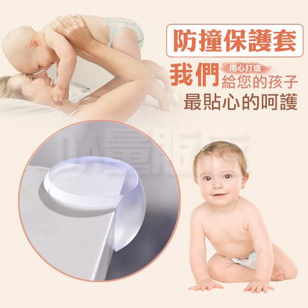 防撞角 防撞墊 防護角 安全桌角 防碰撞 保護套 緩衝套 矽膠軟墊 安全防護 桌腳 防撞角 寶寶 兒童