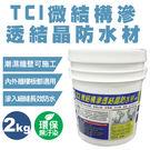 TCI微結構滲透結晶防水材(粉劑)-2k...