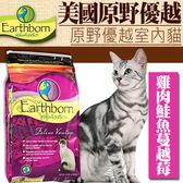 【培菓平價寵物網】(送刮刮卡*2張)美國Earthborn原野優越》原野優越室內貓糧6.36kg14磅