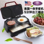 家用三明治機多功能早餐機華夫餅機吐司烤面包機