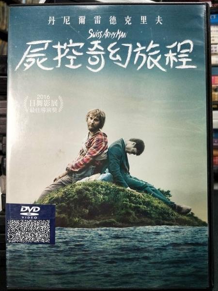 挖寶二手片-P68-021-正版DVD-電影【屍控奇幻旅程】-尼爾雷德克里夫(直購價)