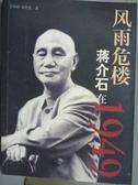 【書寶二手書T5/傳記_PJK】風雨危樓-蔣介石在1949_王梅枝, 張秋實