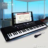 電子琴 兒童電子琴初學1-3-6-12歲61鍵帶麥克風寶寶益智早教音樂鋼琴玩具 YXS娜娜小屋