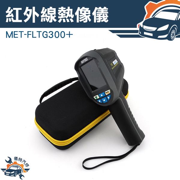 『儀特汽修』紅外線溫度計 紅外線熱顯像儀 電氣 機械行業領域專用 熱像儀 MET-FLTG300+