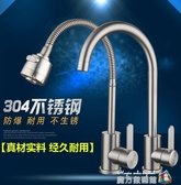 304不銹鋼水槽冷熱龍頭 廚房洗菜盆冷熱水龍頭拉絲可旋轉萬向龍頭魔方