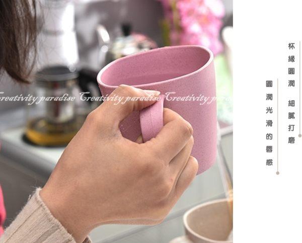 【小麥多用杯】韓系北歐環保無毒小麥秸稈 咖啡杯 漱口杯 水杯 牙刷杯子 大口杯 馬克杯