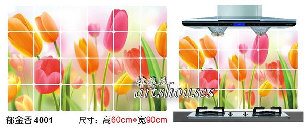 A4001【鬱金香1】防油貼紙kitchen