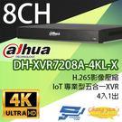 高雄/台南/屏東監視器 DH-XVR7208A-4KL-X H.265 8路五合一XVR 大華dahua 監視器主機