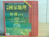 【書寶二手書T8/雜誌期刊_RIL】中國國家地理_10~19期間_共9本合售_雲南如此多樣!_新疆全報導等