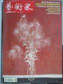【書寶二手書T6/雜誌期刊_ZJL】藝術家_457期_孟克誕生150年特別報導