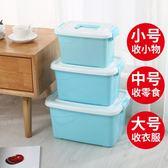 收納箱 收納箱塑料特大號衣服儲蓄儲物箱玩具整理箱有蓋收納盒清倉三件套