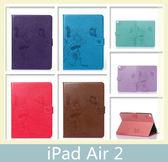 iPad Air 2 蝴蝶花皮套 磁吸 插卡 支架 皮套 全包 平板皮套 平板殼 保護殼 外殼
