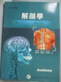【書寶二手書T7/大學理工醫_OHA】解剖學_廖美華等