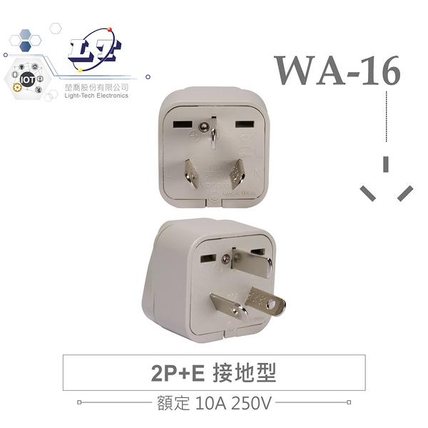 『堃喬』WA-16 萬用電源轉換插座 2P+E 接地型 多國旅行萬用轉接頭『堃邑Oget』