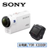 【分期0利率】送64G套餐 3C LiFe SONY 索尼 FDR-X3000R 攝影機 機身+即時檢視遙控器組 公司貨