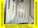 二手書博民逛書店日文書:新建築罕見1993 2Y261116