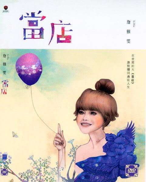 詹雅雯 當店 DVD (音樂影片購)