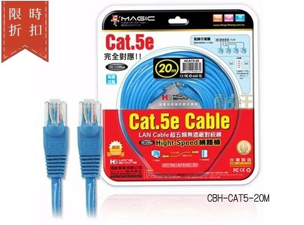 【尋寶趣】Cat.5e Hight-Speed 網路線 RJ-45 20米 純銅材質 CBH-CAT5-20M