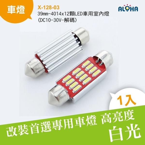 LED 車燈 改裝39mm-4014x12顆LED車用室內燈 倒車燈 霧燈 日行燈 方向燈 定位燈(X-128-03)