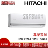 *新家電錧*【HITACHI日立RAS-22NJF/RAC-22NK1】尊榮系列變頻冷暖冷氣 -含基本安裝