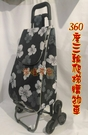 【芮芮的店】360度三輪爬樓梯購物車/置物車/買菜車/菜籃車/底座可摺平(雙層尼龍布)單組特價/639元
