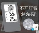 電子溫度計家用室內溫度表