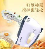 自動打蛋器攪拌器電動家用迷你打雞蛋攪拌器小型攪蛋器打發奶油器 全館單件9折