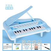 兒童電子琴寶寶早教音樂玩具小鋼琴0-1-3歲男女孩嬰幼兒益智YYJ    原本良品